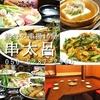 【オススメ5店】上本町・鶴橋(大阪)にある串揚げが人気のお店