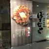 ぼてぢゅう関西国際空港店:プライオリティパスを使えば、ラウンジさながらの飲食(3400円分)が可能な楽天カードユーザーにオススメの「飲食店」