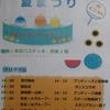 行田特別支援学校の夏祭り