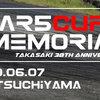 【1日だけの限定復活】Star5 CUP 特別戦を開催いたします!