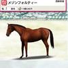 【ダビマス】繁殖牝馬 メゾンフォルティー編