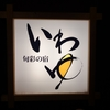 旬彩の宿 いわゆ【鳥取県 三朝温泉】~山陰にある世界屈指のラジウム泉である三朝温泉、驚きの美食会席と専用露天風呂がある贅沢離れ一棟でまったりタイムを過ごす~