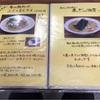 金沢市有松「福座」で石川最高峰の一杯の煮干し豚骨