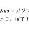 実用書の編集者4人によるWebマガジン「本日、校了!」オープン