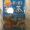 【節約】 お茶を沸かすと年間〇万円節約できる!?月間、年間の飲み物代まとめてみた!