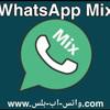 تحميل واتساب ميكس Mix WhatsApp اخر إصدار مع ميزة تعدد الدردشات
