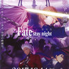 劇場版「Fate/stay night [Heaven's Feel] 観て来た