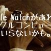 Apple Watch(アップルウォッチ)がポタリングに最適なアイテムになりそうです。