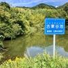 古東谷池(兵庫県淡路)