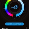 朗報!ROG PhoneアップデートによりAuraライトがすごく便利に!