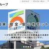 大阪のマンカ流通グループはどこが凄いのか?