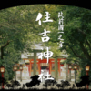 【筑前國一之宮住吉神社】住吉は、なぜ「住吉」なのか。