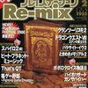 ソニーマガジンズ発売の大人気ゲーム雑誌 売れ筋ランキング30