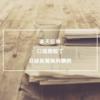 楽天証券の口座開設で日経新聞を無料購読!