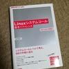 Linuxシステムコール基本リファレンスを読む