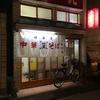 【今週のラーメン3052】 代一元 中野店 (東京・中野) カレーラーメン 〜立派なカレー味!立派な湯麺の風格!もはや名物の存在感なるカレー麺!