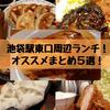 【池袋駅東口周辺ランチ】オススメまとめ5選!実際に行って良かったお店をご紹介!