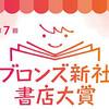 〈募集〉第7回 ブロンズ新社書店大賞