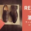 REGAL(リーガル)のウィングチップシューズを購入したよ【レディース革靴おすすめ】