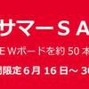 篠崎店おすすめSALEボード、銀河系最速テイクオフ!、藤沢店中古情報、