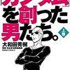 10月1日〜7日までのKindle本 カドカワ祭りで買う本、お薦めの本
