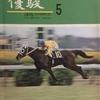1975.05 優駿 1975年05月号 【座談会】名競走馬と名繁殖牝馬/高橋勝四郎さんに聞くサラブレッドの生産④