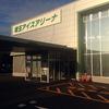 埼玉県内で通年利用ができる埼玉アイスアリーナ
