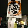 広島らーめん平の家(佐伯区)4周年記念パーティー