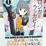 ★『ロジカとラッカセイ』第1巻発売★