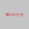 【CoCシナリオ】覆われた村