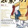 【書評】「起業バカ」(光文社)渡辺仁/フランチャイズ・ビジネスを考えている人は必読の書です
