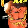 【成人向け】のぎまこと先生(原作:小菅薫先生)の 『麻美子先生のおしおき』(文庫版)を公開しました