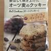 マツモトキヨシのお菓子はコスパ大!『香ばしく焼き上げた オーツ麦のクッキー』を食べてみた!