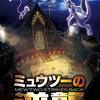 """松本梨香~時計 """"ミュウツーの逆襲 EVOLUTION"""" フルムービーオンラインで無料"""