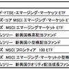 米国の新興国株式ETFを比べてみた(VWO、IEMGなど)