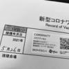 医療関係者として新型コロナウイルスのワクチン接種(福岡市・1回目)