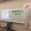 避難移住者カフェ やまぐち@下関市