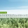 【総額55億円の一部】「SBISLバイオマスブリッジローンファンド10号(かけはし)」の募集告知あり!