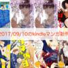 【2017/09/10発売の漫画】「恋つなぎ act.5 」「僕は花になりたい act.3-1」「いとしのぼんくら」 など