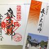 森戸神社の御朱印(神奈川・葉山町)〜R134沿いの神社ブランド力  上位ランキングを確保?