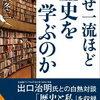 【書評 vol.95】歴史を勉強する意味はこの本で学ぼう!『なぜ一流ほど歴史を学ぶのか』著:童門冬二