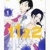 『1122』 渡辺ペコ
