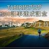 【たびりんブログ100記事達成記念】ブログ記事ランキング上位10選のご紹介