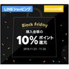 【Amazon編)11%還元】LINEショッピングBLACK FRIDAYとのコラボが熱い!! LINEポイント大量GETでマイルにも