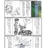 第91話:ツーリング、からの軽登山(宇津ノ谷峠・つたの細道)