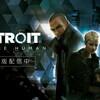 ゲーム「Detroit: Become Human(デトロイト・ビカム・ヒューマン)」が確かに面白い話