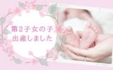 【ご報告】第2子女の子を出産しました