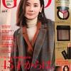 秋になると、雑誌を買ってしまいます。