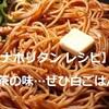 【ナポリタン 人気レシピ】昭和の喫茶店の味…ぜひ、白ごはんと食べてみてね!^^ ※YouTube動画あり