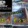【プリズマティックアートコレクション】2月6日発売「『遊戯王』PRISMATIC ART COLLECTION」を開封したらとんでもない高額カードが出た!!【PRISMATIC ART COLLECTION】